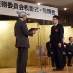 電池技術委員会賞表彰式3